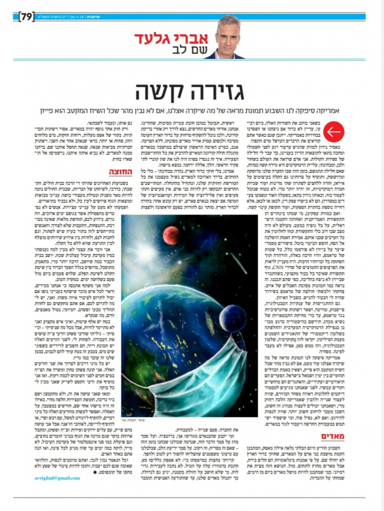 הצייר של ישראל היום אברי גלעד